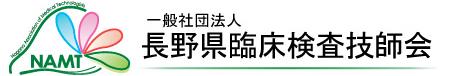 長野県臨床検査技師会